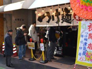 津気屋西川口店オープン