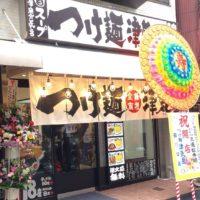 津気屋の新店オープン