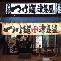 つけ麺津気屋